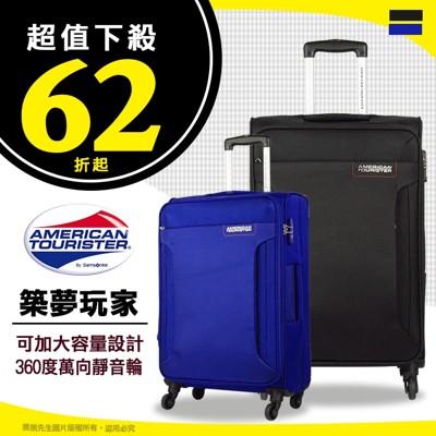 新款熱銷64折美國旅行者可加大布箱 大容量行李箱/旅行箱/商務箱 25吋 築夢玩家 (6.4折)