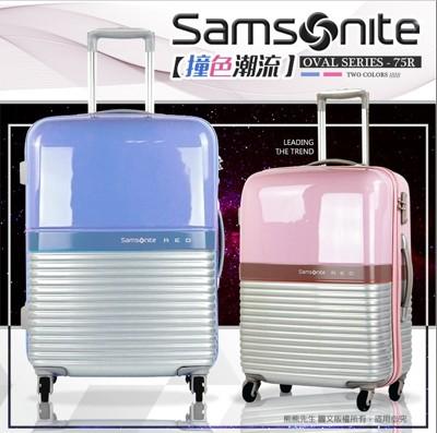 《熊熊先生》Samsonite新秀麗 輕量行李箱 24吋硬箱ROBO拉桿箱75R 旅行箱TSA海關鎖 (9折)