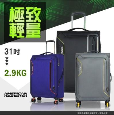 《熊熊先生》Samsonite美國旅行者超輕量行李箱旅行箱20吋登機箱DB7可加大TSA海關鎖雙排輪 (8折)
