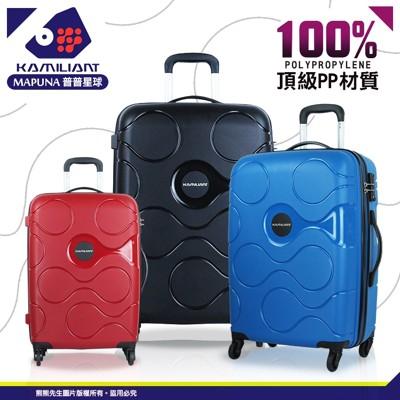 《熊熊先生》Samsonite卡米龍新款 24吋新秀麗霧面100%PP材質行李箱出國箱 普普星球 (8折)