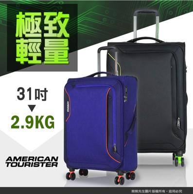 美國旅行者超輕量行李箱特賣會Samsonite新秀麗27吋DB7可加大旅行箱/布箱/拉桿箱 TSA鎖 (8.5折)