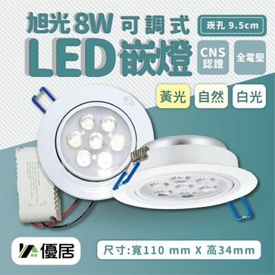旭光 8W崁燈 LED嵌燈 9.5公分崁孔 led崁燈 可調式天花板崁燈 搖擺燈 燈管 投射燈 (4.2折)