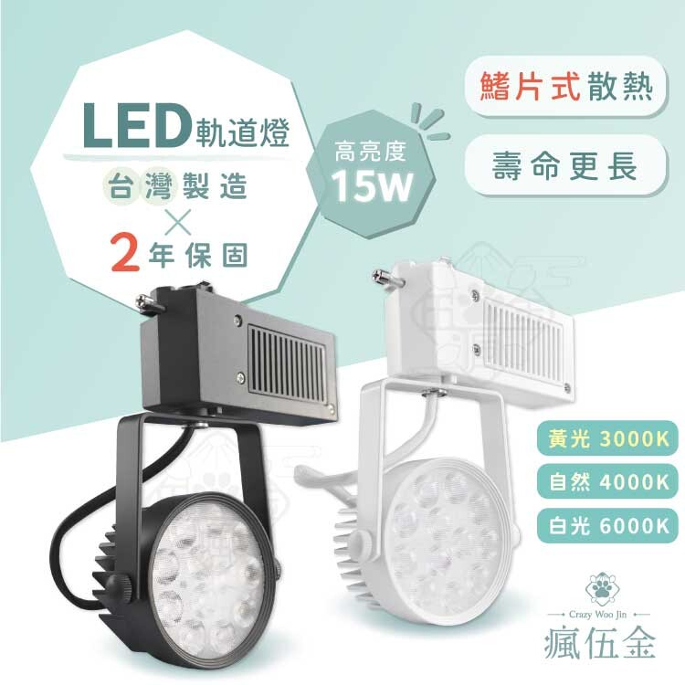 優居科技 散熱款led軌道燈 高亮度投射燈 15w(黑殼/白殼) 白光/自然光/黃光