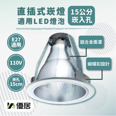 15公分直插式崁燈 《不含玻璃、適用E27燈頭》 直插崁燈 適用LED燈泡 螺旋燈泡 (5折)