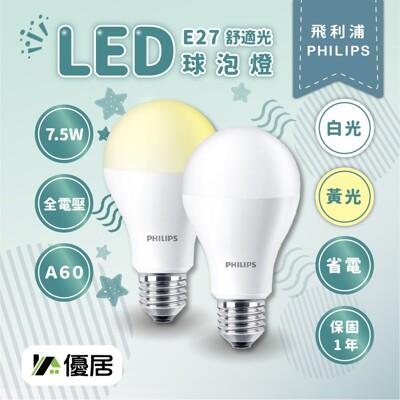 philips 飛利浦 led 新款燈泡 e27 7.5w/9.5w/11w/13w 燈泡 白光黃光 (1.9折)