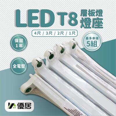 LED 4尺/3尺/2尺/1尺 T8層板燈 LED層板燈T8支架燈T8燈具T8燈座 搭旭光LED燈管 (4.3折)
