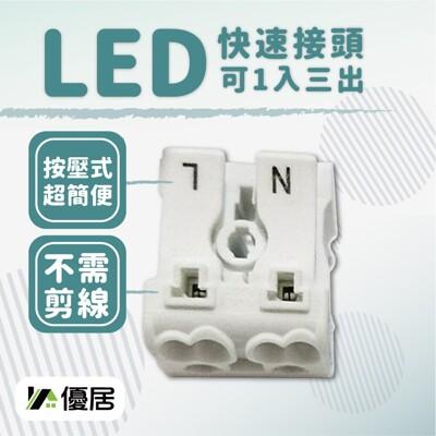燈具 按壓式 接線座 電線連接器 連接器 LED 快速連接 帶鈎 接線端子 兩孔 快速接線 接頭 (2折)