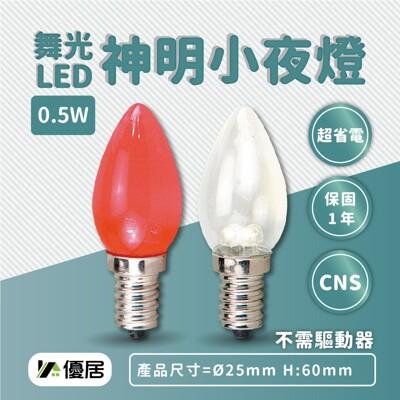 舞光LED 0.5W E12燈頭 神明小夜燈(2入裝) 神桌燈 光明燈 超省電取代鎢絲2W燈泡 (7.5折)