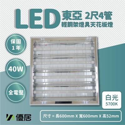 東亞 2尺4管 LED輕鋼架 含東亞原廠燈管 T-BAR 輕鋼架燈具天花板燈 LTTH2445 (4.3折)