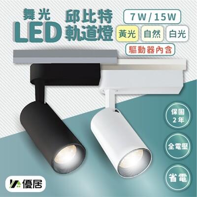 舞光 7W 15W LED 邱比特 軌道燈 黑色 白色 投射燈 高亮度 (4.4折)