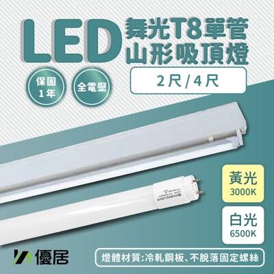 舞光 LED 山形燈 加寬 加厚 4尺 2尺 單管 雙管 T8燈管 山型燈具 吸頂燈具 全電壓 (4.3折)