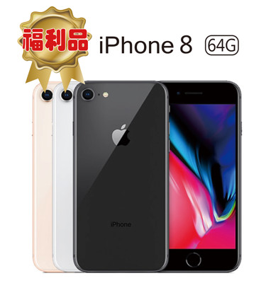[APPLE 福利品] IPHONE 8 64G 4.7吋 贈全新配件+保護貼+保護套 (6.5折)