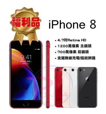 [APPLE 福利品] IPHONE 8 64G 4.7吋 贈全新配件+保護貼+保護套 (4.6折)