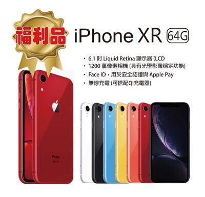 [APPLE 福利品] IPHONE XR 64G 6.1吋 贈保護貼+保護套 (7折)