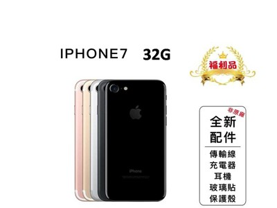 [APPLE 福利品] IPHONE7 32G 4.7吋 送全新配件+玻璃貼+保護套 (6.9折)