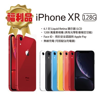 [APPLE 福利品] IPHONE XR 128G 6.1吋 贈保護貼+保護套 (7.2折)