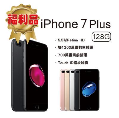 [APPLE 福利品] IPHONE 7 PLUS 128G 5.5吋 贈全新配件+保護貼+保護套 (3.5折)