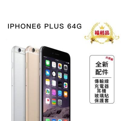 [APPLE 福利品] IPHONE6 PLUS 64G 5.5吋 送全新配件+玻璃貼+保護套 (5折)