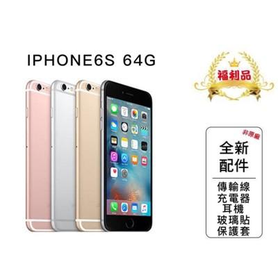 [APPLE 福利品] IPHONE6S 64G 4.7吋 送全新副廠配件+玻璃貼+保護套 (5.3折)
