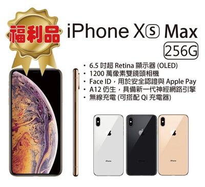 [APPLE 福利品] IPHONE XS MAX 256G 6.5吋 贈保護貼+保護套 (5.3折)