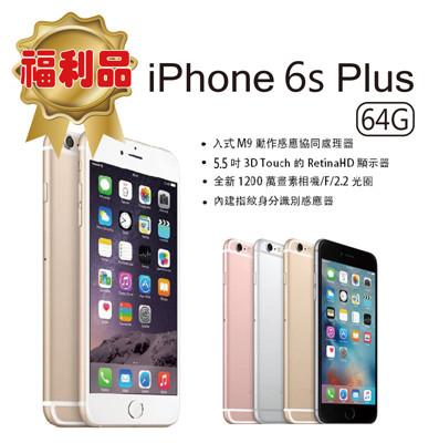 [APPLE 福利品] IPHONE 6S PLUS 64G 5.5吋 贈全新配件+保護貼+保護套 (3.2折)