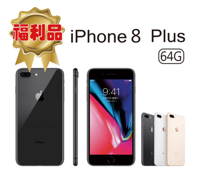 [APPLE 福利品] IPHONE 8 PLUS 64G 5.5吋 贈全新配件+保護貼+保護套 (5.1折)