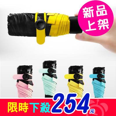 輕量級 口袋五折傘 晴雨傘 糖果色 防紫外線雨傘 陽傘(5色) (2.5折)