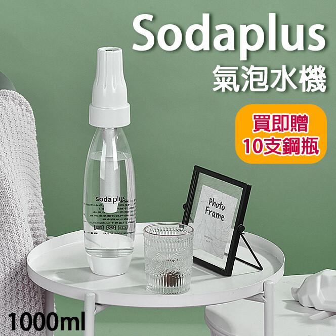 買即贈10支鋼瓶sodaplus 氣泡水機 氣泡機 1000ml 自製蘇打水 汽水 蘇打