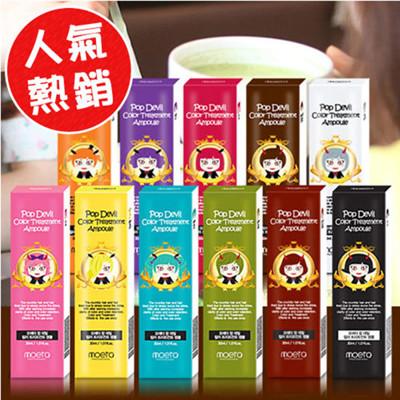 【16色可選】韓國 MOETA 絢色惡魔染髮焗油安瓶 30ml