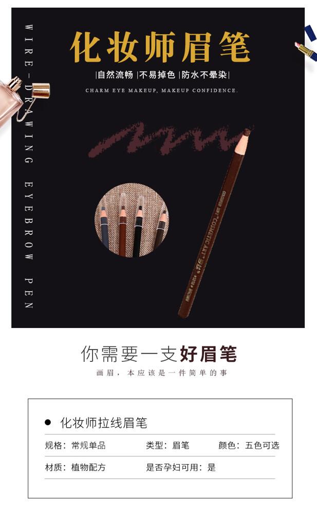 1818亨絲 化妝師專用眉筆 捲紙材質 不暈染 拉線眉筆 彩妝眉筆 (五色任選/單支出售)
