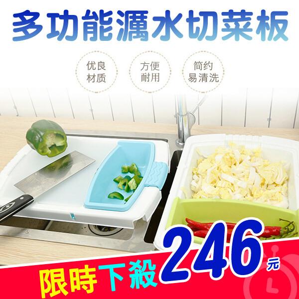 7521多功能可伸縮加長切菜板 砧板 瀝水架 置物籃 (顏色隨機出貨)