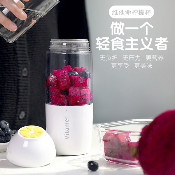 vit-002vitamer維他命電動隨行果汁機 榨汁機 檸檬杯(3色可選/380ml)