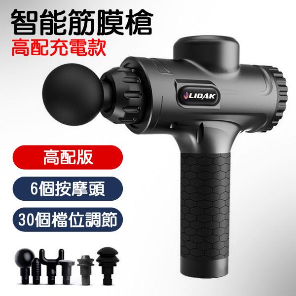 003高配充電款 30段調節智能筋膜槍 按摩槍 按摩 震動 (黑色)