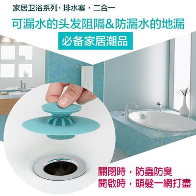 【2001】按壓式防臭防蟲矽膠排水孔蓋 地漏蓋 水槽廚房浴室(4色可選) (1.3折)