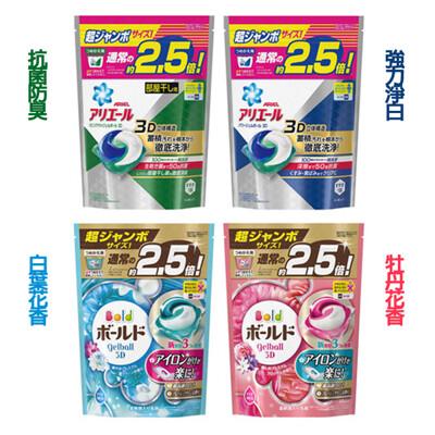 【第三代】日本 P&G 3D立體 雙倍洗衣凝膠球 袋裝 (4款可選/44顆入) (3折)