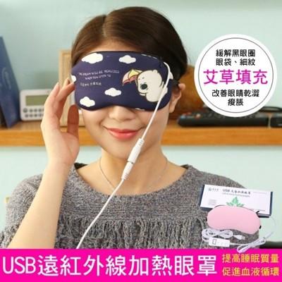USB遠紅外線加熱可拆式眼罩 熱敷眼罩 (7.5折)