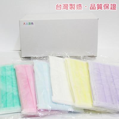 【一盒50入】台灣製造♥MIT♥品質保證♥三層複合纖維不織布口罩 成人用(粉/綠/藍/白/紫/黃) (3.2折)