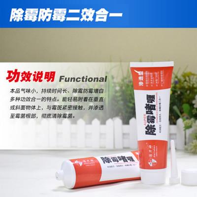 強效清潔除霉防霉劑 除霉凝膠 120g (3.8折)