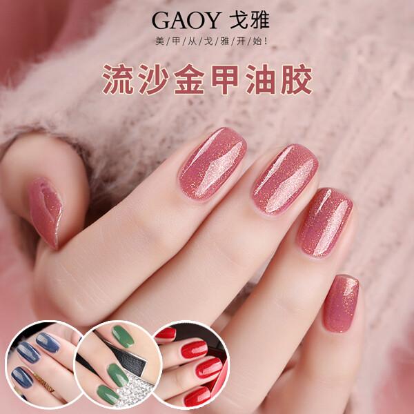 gaoy流沙金甲油膠 美甲 指甲 7.3g (多色可選) 星空金致 復古時尚