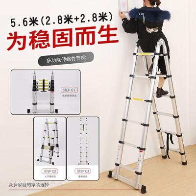 【OS-34】5.6米(2.8米+2.8米)多功能伸縮折疊梯 關節梯 人字梯 A字梯 (5.4折)