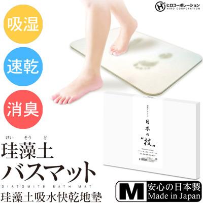 日本製 HIRO 日本技 珪藻土地墊 腳踏墊 衛浴室踏墊(M號) (5.2折)