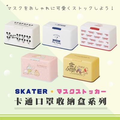 SKATER 彈蓋口罩盒 口罩收納盒 共5款(米奇/史努比/Lisa Larson/維尼/角落生物) (7.1折)