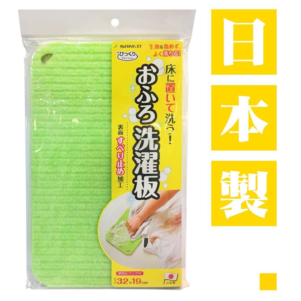 日本製 sanko 洗衣板 (洗衣板手洗衣物 海棉 洗衣板 搓衣板) 092192