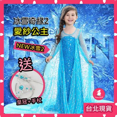 【送皇冠配件】萬聖節冰雪奇緣 愛紗公主 兒童禮服 艾莎洋裝 冰雪奇緣2 (7.7折)