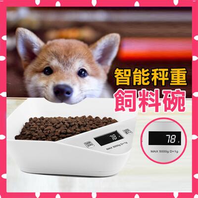 有托盤寵物智能秤重碗狗狗貓咪均衡飲食秤重碗 智能貓碗狗碗 秤重碗 寵物用品 狗狗 貓咪 (3.1折)