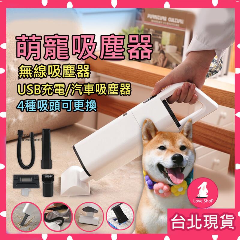 (寵物吸塵器)無線款吸塵器寵物無線吸塵器 兩用吸塵器 手持吸塵器 充電吸塵器 塵螨吸塵器 除蟎機