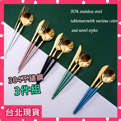 3件組【環保餐具組】北歐風餐具 葡萄牙Cutipol同款304不鏽鋼餐具 刀子+湯匙+叉子 (3.3折)