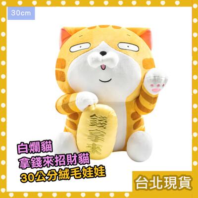 【2款可挑】限定款白爛貓招財貓款30CM 白爛貓 情人節 生日 禮物 娃娃 30公分 (4.4折)