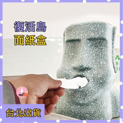 【現貨】摩艾石像面紙盒 復活島面紙盒 餐廳擺設  擺件 裝飾 (5.1折)
