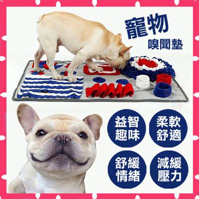 3款可挑【寵物嗅聞墊】趣味嗅聞玩具墊 嗅聞墊 嗅聞玩具(寵物訓練玩具 互動玩具 狗玩具 嗅聞訓練)